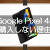 Pixel4a予約開始!到着予定日は?魅力的な端末だけどiPhone12と比較して購入しないことにしました。