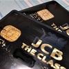 JCBザ・クラスカードの再発行をお願いしたら、翌日配送されてきた