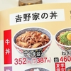 【特盛を超えた!?】吉野家「超特盛」を食べてみました!!