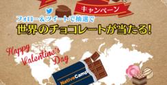 世界のチョコレートキャンペーンのお知らせ