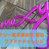 モクシー東京錦糸町 マリオットプラチナチャレンジ