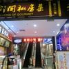 中国語がわからなくても食べたいものが食べられる 上海豫園のカフェテリアスタイルレストラン 「上海老城隍廟小吃広場」に行ってきました