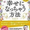 【金ぴか】PICOさんの『運命上昇! 何をしても幸せになっちゃう方法』を読みました、金ぴか!