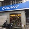 自転車大国『台湾』。街の自転車屋さん現地レポート◎