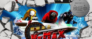 競艇予想サイト【競艇革命VMAX(競艇革命ブイマックス)】4月18日の無料情報を検証!口コミ・評価・評判