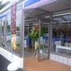 [19/07/06]「LAWSON」(名護大北店)の「ぷりぷり海老の冷製もちもち生フォー」 480-50円(オープンセール) #LocalGuides