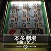 2015年04月04日 夜 『ベターハーフ』 会場:本多劇場 箇条書きレポ