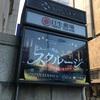 『スクルージ』2019.12.14.12:00 @日生劇場
