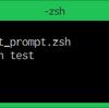 プラグインを使わず、プロンプトをかっこよく(zsh)