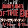 オバケンホテル「USA OF THE DEAD2」 詳細が確定しました