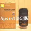 【Nikon AF-P DX NIKKOR 70-300mm F4.5-6.3G ED】SONY α meets Nikon NIKKOR 「Aps-cの決定版」