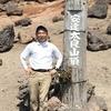 百名山制覇にトライ その6:安達太良山(ゴンドラ麓から日帰り)