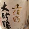 土佐鶴、究極限定 大吟醸の味。
