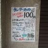 【画像多め】トキワ荘、椎名高志展、ドラいぶ22巻