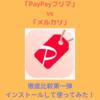 【今話題のPayPayフリマ! メルカリとの違いは?】PayPayフリマ vs メルカリ|徹底比較 第一弾