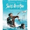 映画部活動報告「スイス・アーミー・マン」