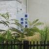 個人宅の一部に見える 経堂古墳