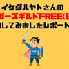 【ブロガー注目!】イケダハヤトさん(@IHayato)の『ブロガーズギルドfree(β版)』参加してみましたレポート!