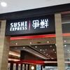 SUSHI EXPRESS(スシエクスプレス)〜一皿30バーツの回転ずし〜