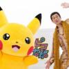 【電波通信】ピカチュウとピコ太郎のコラボ楽曲「PIKA to PIKO」が発表される