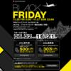【ビックセール】JAL Black Friday 11月25日(金)からスタート 見逃すな!!