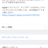 iPhone XをiOS 12.1.3 にアップデートしました。特に問題なくバグフィックスですので早めの適用をお勧めします。