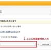 Amazonの配送状況を伝票番号から確認する