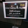 Live Coding de Nightやってきた  #libcodingso