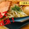 【二郎系インスパイア 】ねじ式 味玉ラーメン、女性も食べたい上品で個性派の二郎系ラーメン!