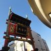 横浜・中華街へ