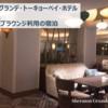 シェラトン・グランデ・トーキョーベイ・ホテルに宿泊!温泉施設とラウンジが充実のディズニーオフィシャルホテル
