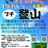 10月講座「プチ登山!」
