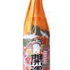 正月にうれしい縁起のよい日本酒まとめ