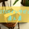 【SWITCHインタビュー達人達】達人たちの白熱トーク!