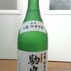駒泉 山廃 純米吟醸