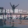 【翔泳社半額セール!7/16まで】独断と偏見で選ぶオススメ本
