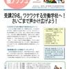 労働学校募集推進ニュース「猛ダッシュ」6号