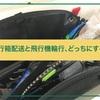 輪行箱の宅配便配送と飛行機輪行、徹底比較検討【自転車】