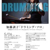 inc. percussion days 2018 sagamiko