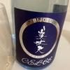 美丈夫、純米吟醸CEL-66の味の感想と評価