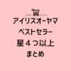 【人気】アイリスオーヤマの特選&ベストセラー16選まとめ【Amazonタイムセール祭りでお得】