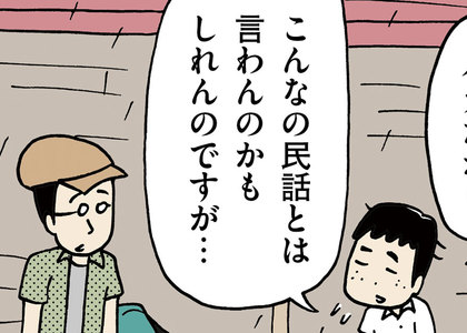 【8コマ漫画】木下晋也 『柳田さんと民話』 - 17話「温泉にまつわる民話」