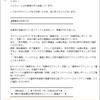 償還のお知らせ【CB News 2018/11/28】