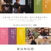 『BUNGO-日本文学シネマ-初恋/別離 ディレクターズカット版』まもなく公開(5/8〜5/21まで)
