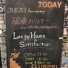 Large House Satisfaction「破壊力ツアーV〜2Days SPECIAL ONEMAN LIVE〜」Day2 at 下北沢CLUB251 感想(2018.11.24)