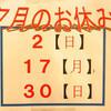【京都市・やきとり・居酒屋】7月のお休みと合言葉!
