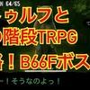 【クトゥルフと夢の階段TRPG】誰でもB66Fがクリアできちゃう攻略情報・攻略動画をアップしました!