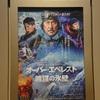 映画「オーバー・エベレスト 陰謀の氷壁」の感想とネタバレ