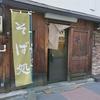そば処 きんすい / 札幌市中央区南4条西6丁目