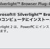 DELL Inspiron Mini 10v(mini 9も含む)で、MacOS X Snow Leopard(10.6)の夢を見る その8